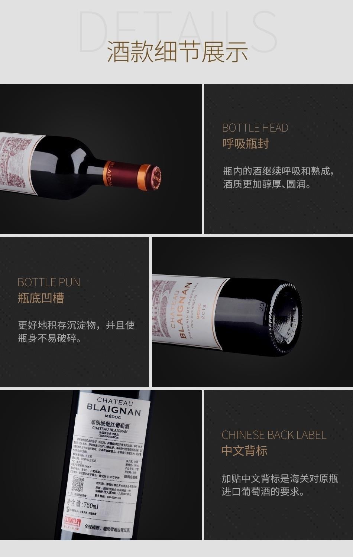 2012年碧朗城堡红葡萄酒