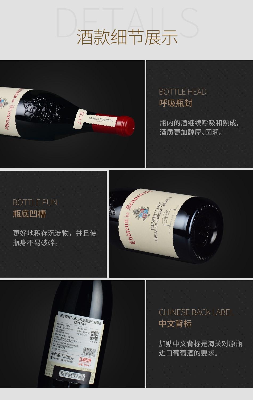 2017年博卡斯特尔酒庄教皇新堡红葡萄酒