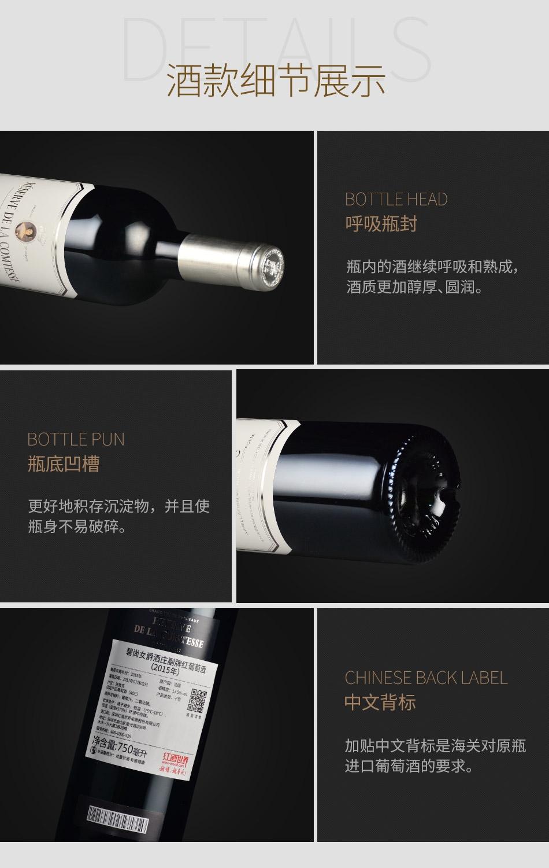 2015年碧尚女爵酒庄副牌红葡萄酒