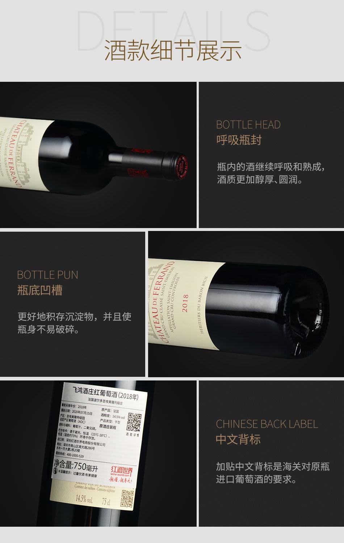 2018年飞鸿酒庄红葡萄酒