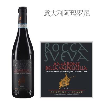 2009年索维酒庄史维瓦岩阿玛罗尼红葡萄酒