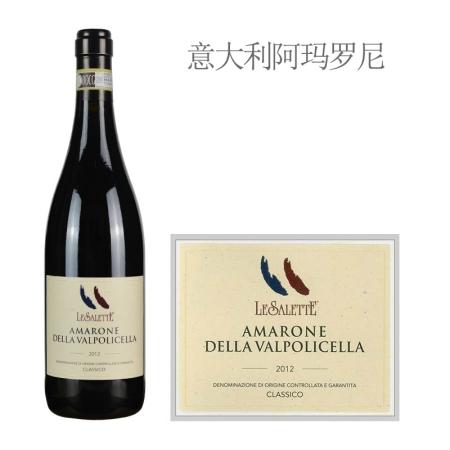 2012年萨莱特酒庄阿玛罗尼经典红葡萄酒