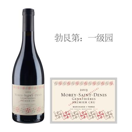 2013年图诗吉娜(莫雷-圣丹尼一级园)红葡萄酒