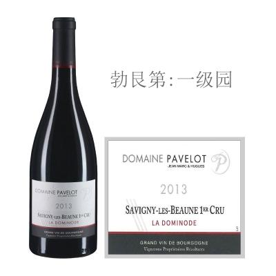 2013年帕弗洛酒庄多米诺德(萨维尼一级园)红葡萄酒