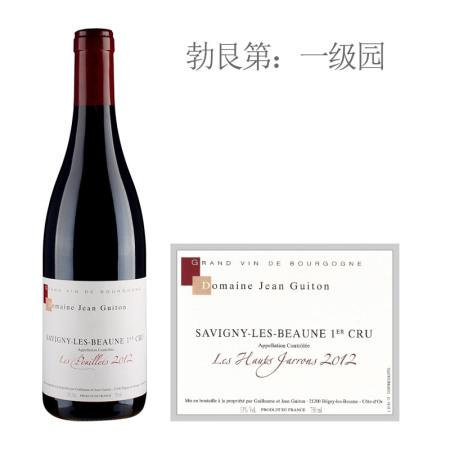 2012年吉顿酒庄波伊利(萨维尼一级园)红葡萄酒