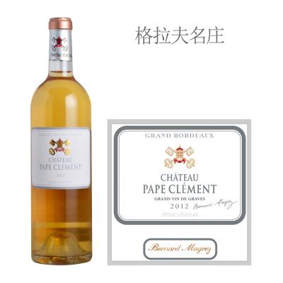2012年克莱蒙教皇堡白葡萄酒