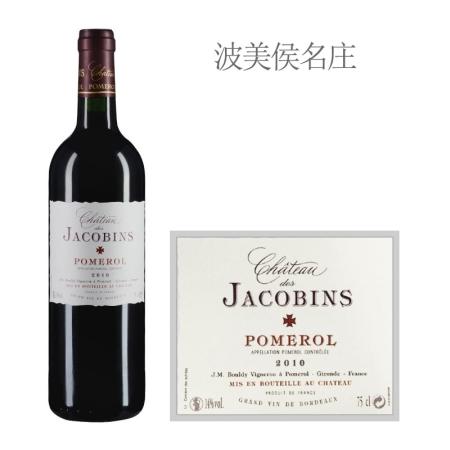 2010年雅各宾庄园红葡萄酒