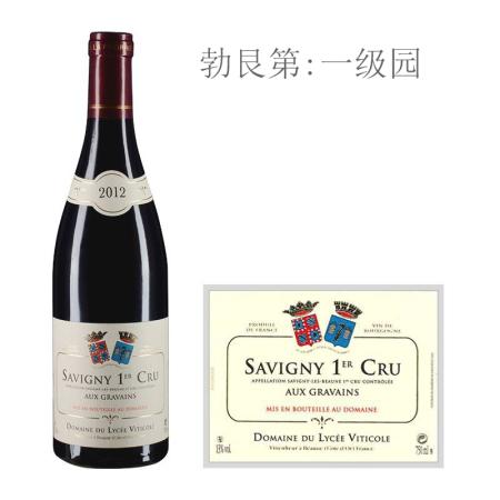 2012年莱茨酒庄格拉文(萨维尼一级园)红葡萄酒