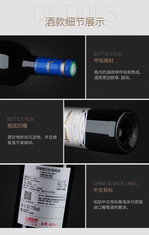 2012年蕾娜酒庄红葡萄酒