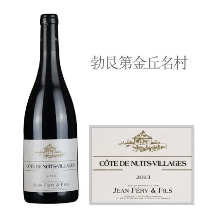 2013年让费里父子酒庄(夜丘村)红葡萄酒