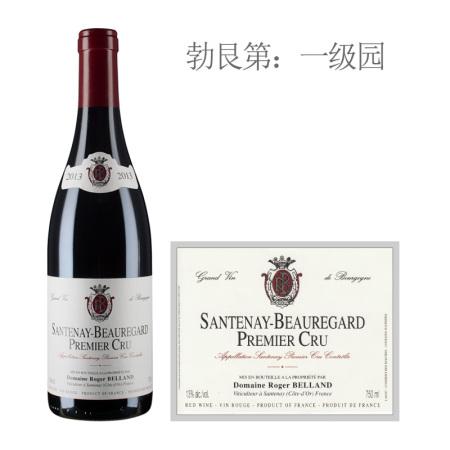 2013年罗杰贝隆酒庄博雷加德(桑特奈一级园)红葡萄酒