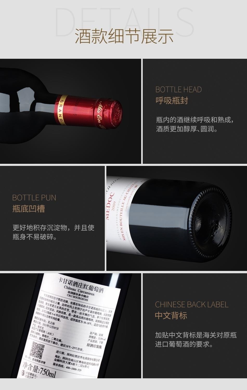 2009年卡甘诺酒庄红葡萄酒