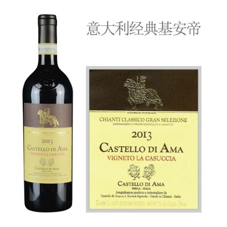 2013年迪雅曼酒庄卡苏亚经典基安帝特级精选红葡萄酒