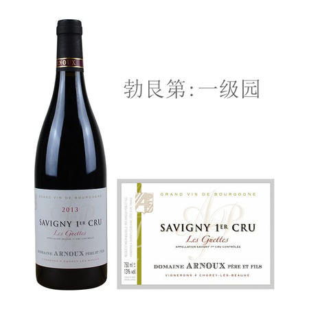 2013年阿诺父子酒庄哥特(萨维尼一级园)红葡萄酒