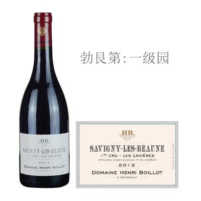 2012年布瓦洛酒庄拉维尔(萨维尼一级园)红葡萄酒
