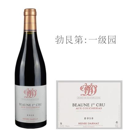2013年亨利达纳酒庄库谢瑞(伯恩一级园)红葡萄酒