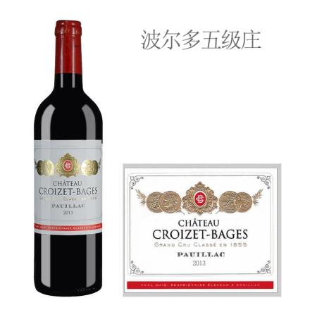 2013年歌碧酒庄红葡萄酒