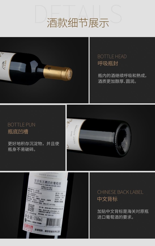 2012年安吉乐王酒庄红葡萄酒