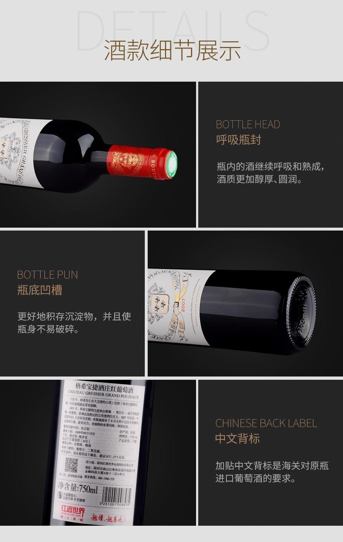 2007年格希宝捷酒庄红葡萄酒