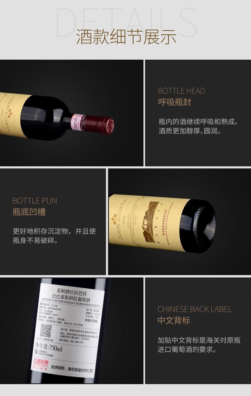 2005年茱柯酒庄拉巴佳巴巴莱斯科红葡萄酒