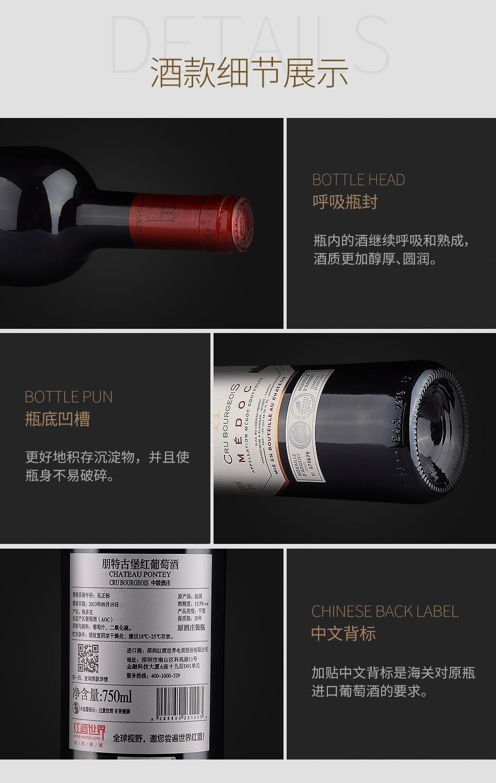 2011年朋特古堡红葡萄酒