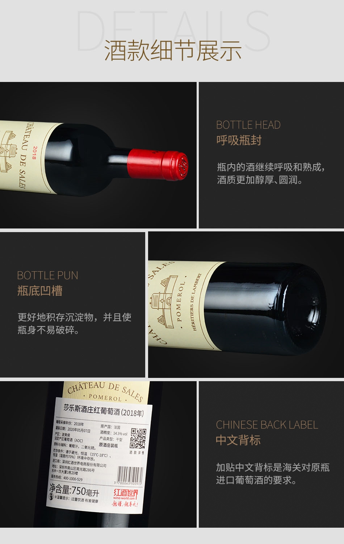 2018年莎乐斯酒庄红葡萄酒