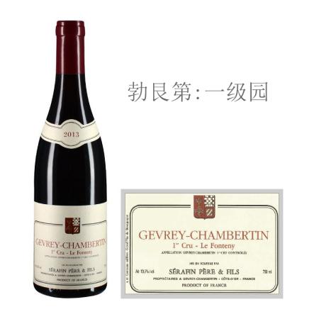 2013年塞芬父子方特尼(热夫雷-香贝丹一级园)红葡萄酒
