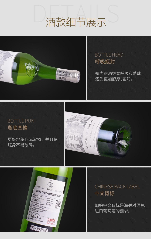 2018年侯伯王庄园白葡萄酒