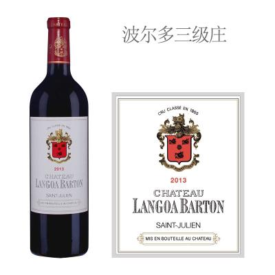 2013年朗高巴顿庄园红葡萄酒