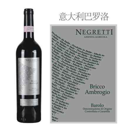 2005年内格雷迪酒庄安博乔峰巴罗洛红葡萄酒