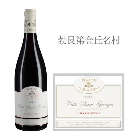 2013年肖维纳酒庄夏梦特(夜圣乔治村)红葡萄酒