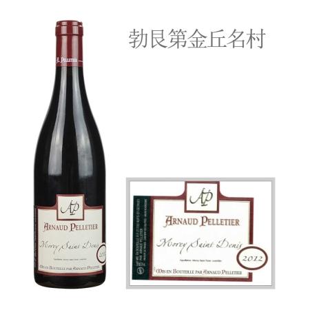 2012年佩乐笛酒庄(莫雷-圣丹尼村)红葡萄酒