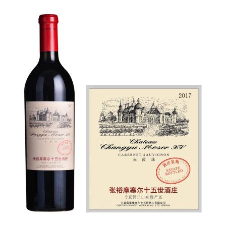 2017年张裕摩塞尔十五世酒庄赤霞珠干红葡萄酒