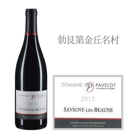 2013年帕弗洛酒庄(萨维尼村)红葡萄酒