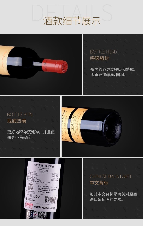 2008年莫哈克酒庄红葡萄酒