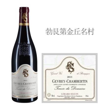 2013年赛甘酒庄特瑞(热夫雷-香贝丹村)红葡萄酒