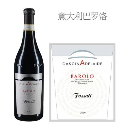 2010年卡斯纳庄园弗萨蒂巴罗洛红葡萄酒