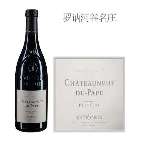 2012年沙邦酒庄名望教皇新堡红葡萄酒