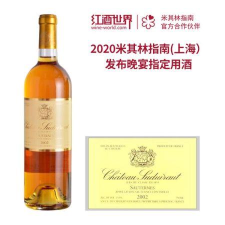 2002年旭金堡酒庄贵腐甜白葡萄酒