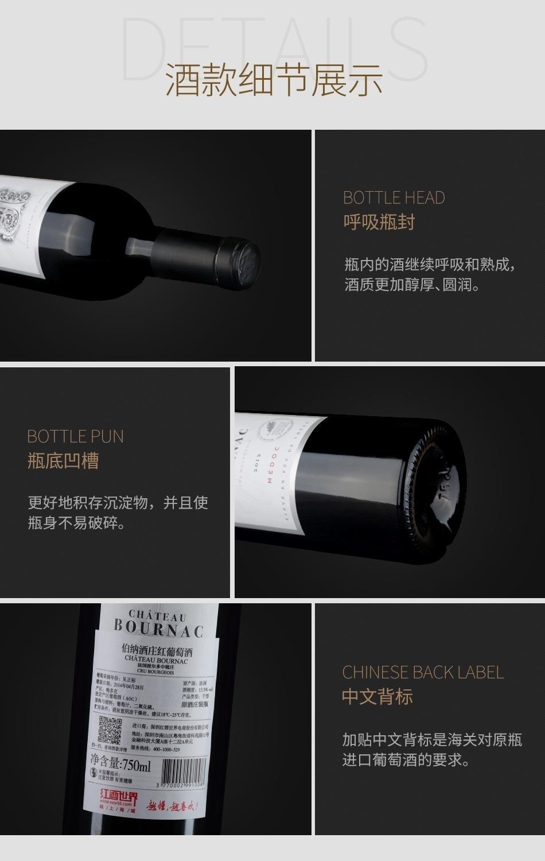 2012年伯纳酒庄红葡萄酒