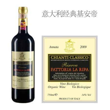 2009年里帕酒庄经典基安帝珍藏红葡萄酒