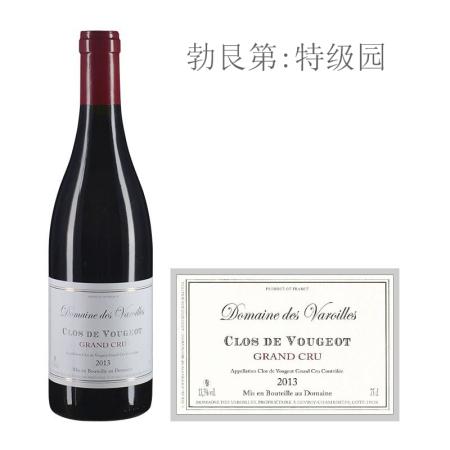 2013年瓦罗耶酒庄(伏旧特级园)红葡萄酒