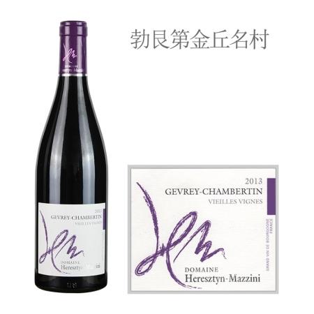 2013年海辛-玛兹酒庄(热夫雷-香贝丹村)老藤红葡萄酒