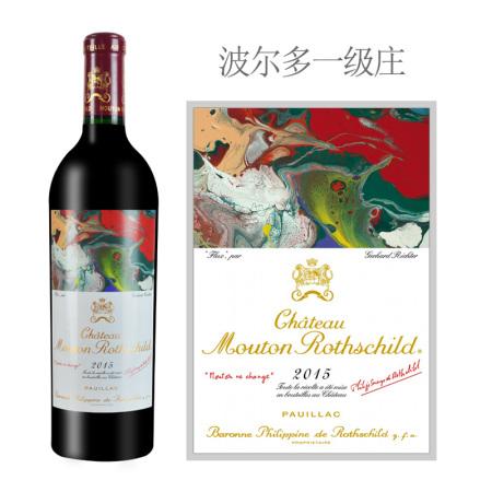2015年木桐酒庄红葡萄酒