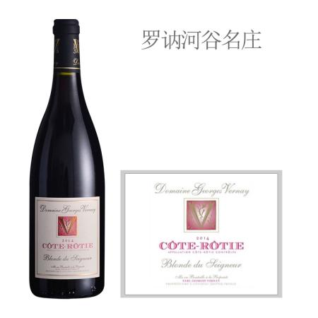 2014年乔治维尔奈酒庄贝朗赛红葡萄酒