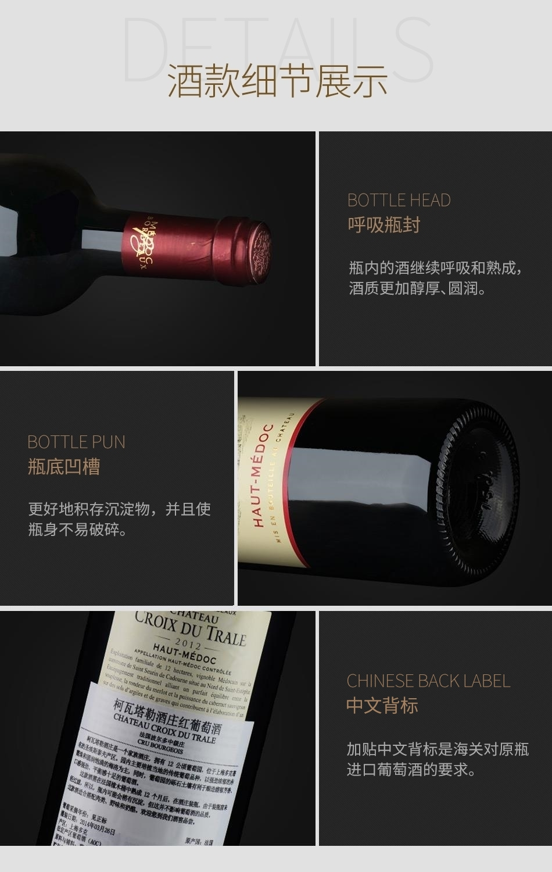 2012年柯瓦塔勒酒庄红葡萄酒