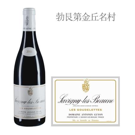 2011年古永酒庄歌黛(萨维尼村)红葡萄酒