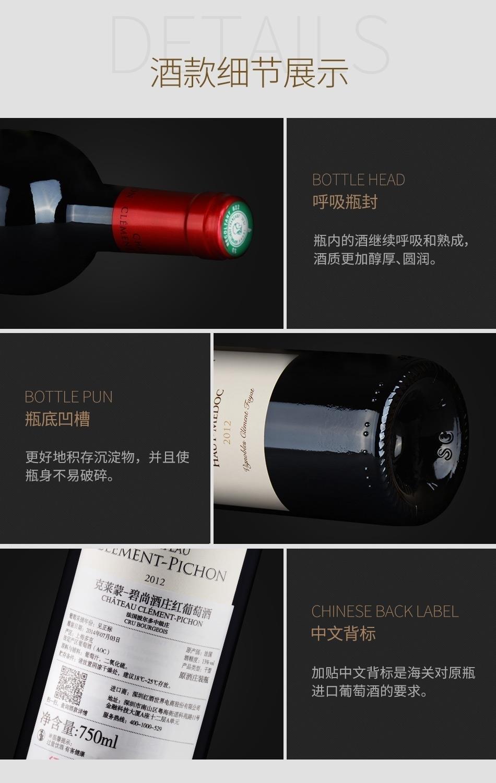 2012年克莱蒙-碧尚酒庄红葡萄酒