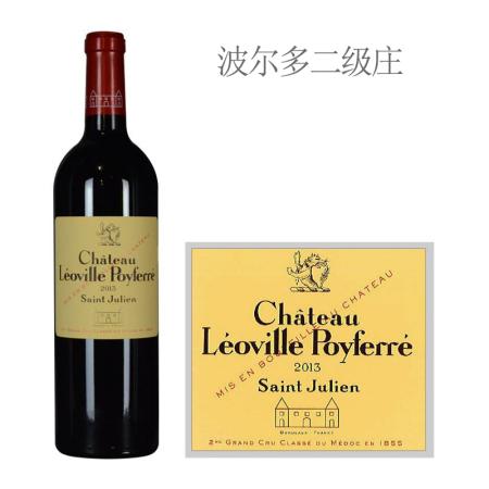 2013年乐夫波菲庄园红葡萄酒