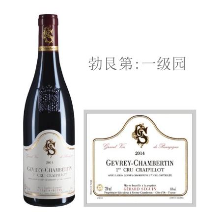 2014年赛甘酒庄凯碧罗(热夫雷-香贝丹一级园)红葡萄酒